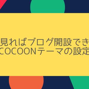 【2020年初心者向け】これを見ればブログ開設できるよ!(Cocoonテーマの設定)