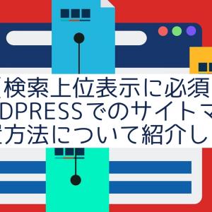 【検索上位表示に必須】WordPressでのサイトマップ設置方法