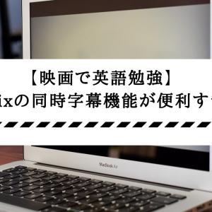 【映画で英語勉強】Netflixの同時字幕機能が便利すぎた!