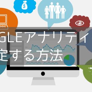 【2020年初心者向け】Googleアナリティクスを設定する方法