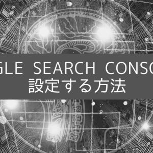 【2020年初心者向け】Google Search Consoleを設定する方法