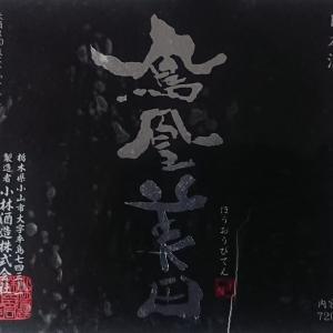 鳳凰美田 黒判 復刻版限定酒 瓶燗火入れ
