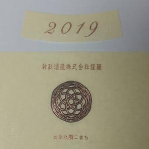 生成2019 生酛木桶純米