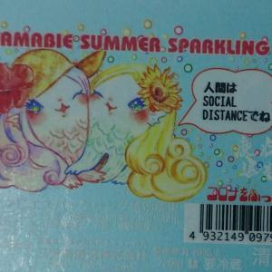 アマビエ スパークリング 特別純米