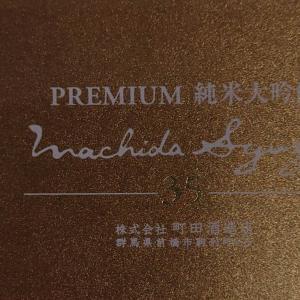 町田酒造35 純米大吟醸 Premium
