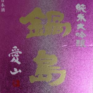 鍋島 愛山 純米大吟醸