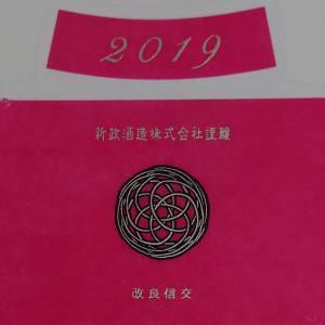 秋櫻 2019 -Cosmos-