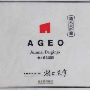 AGEO 純米大吟醸 無ろ過生原酒 2020