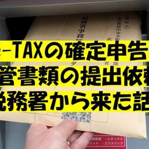 e-taxで確定申告したら「保管されている書類の提出のお願い」が届いたというお話