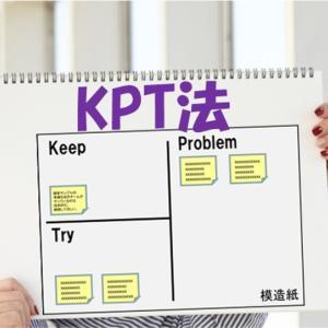 KPT法を使って振り返り上手になろう