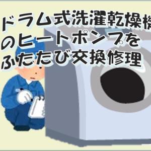 ドラム式乾燥機能付き洗濯機がまた壊れる