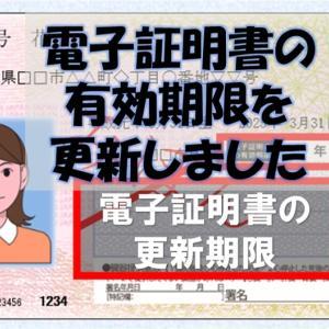 マイナンバーカードの電子証明書を更新してきました