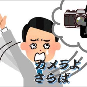 古いフィルムカメラを処分する
