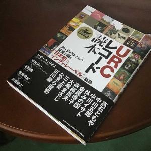 「URCレコード読本」当事者が語る、日本のロックの黎明期