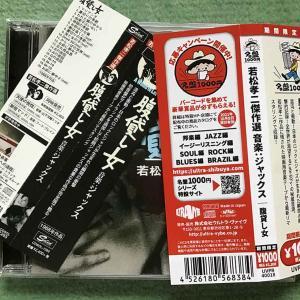 ジャックスが、映画「腹貸し女」用に残した生々しい演奏が、期間限定でなんと1100円!