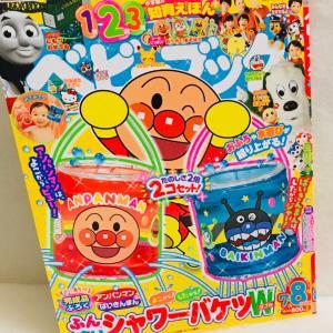 【雑誌レポ】ベビーブック 2020年7・8月合併号 雑誌編