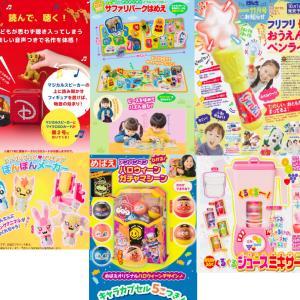【盛りだくさん】10月発売 子供向け雑誌