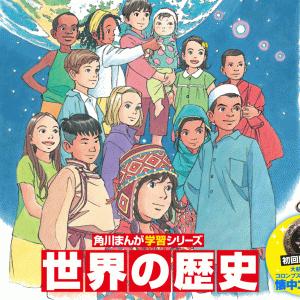 【筆者が欲しい!】子供が読む図鑑を探していたら、角川まんが 世界の歴史に出会った!