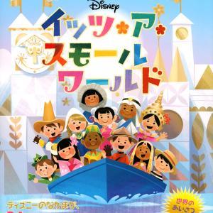 【本日発売】ディズニー イッツ・ア・スモールワールド の えほん(物語絵本)