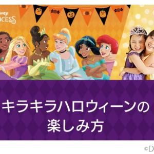 【ディズニープリンセスハロウィン】ディズニーストアへ行こう!
