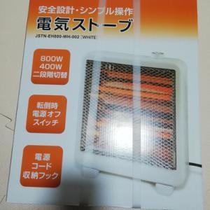 30cmくらいの距離に置くと暖かい激安電気ストーブは節約になるのか?