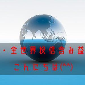 米国&全世界投資信託の含み益キタ――(゚∀゚)――!!