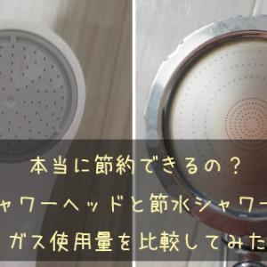 節水VS普通のシャワーヘッドでガス使用量を比べてみた。