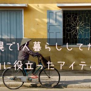 札幌で1人暮らししてから節約に役立ったアイテム12