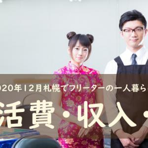 2020年12月札幌でフリーターの一人暮らしの生活費・収入・株