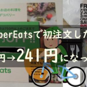 UberEatsで初注文したら2410円→241円になった!?