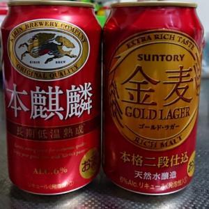 本麒麟と金麦ゴールド・ラガーを飲み比べてみました。