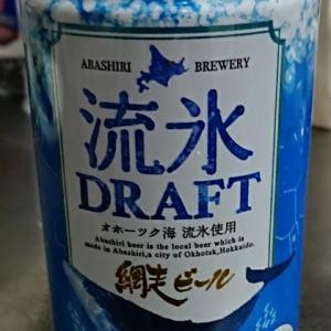 網走ビール 流氷ドラフト 青い発泡酒!