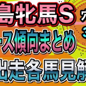 福島牝馬ステークス レース傾向と各馬見解 どれも一長一短!?