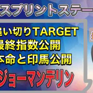 【函館スプリントステークス2020】 ◎ジョーマンデリン 最終結論!最終指数公開!!