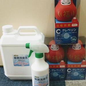 クレベリンと除菌消臭水の準備完了