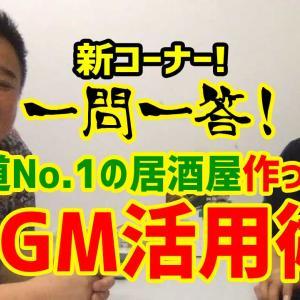 """新企画【一問一答】北海道No.1の居酒屋をつくった男の""""BGMの活用術"""""""