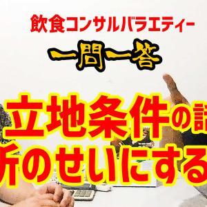 """【一問一答】""""場所のせいにするな!""""立地条件の考え方について北海道No.1の居酒屋をつくった男が"""