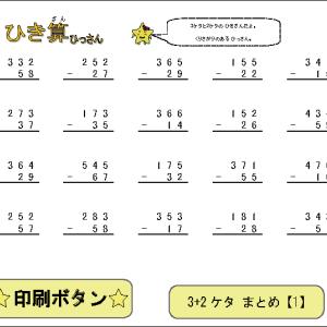 ひき算 ひっ算 3+2ケタ まとめ