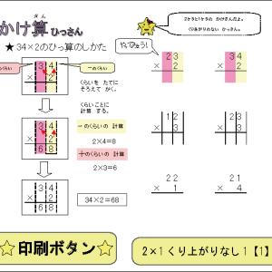 かけ算 ひっ算 2×1ケタ-1
