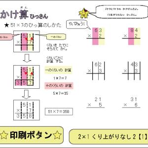 かけ算 ひっ算 2×1ケタ-2