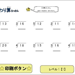 わり算 ひっ算 レベル1