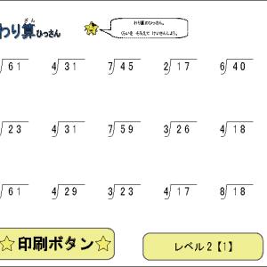 わり算 ひっ算 レベル2