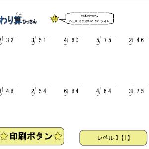 わり算 ひっ算 レベル3