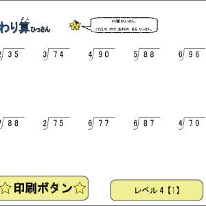 わり算 ひっ算 レベル4