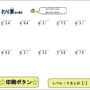 わり算 ひっ算 レベル1-4まとめ