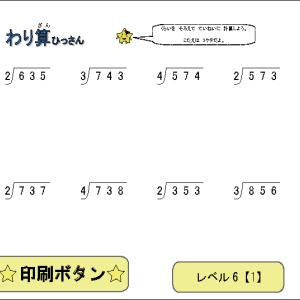 わり算 ひっ算 レベル6
