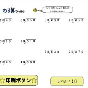 わり算 ひっ算 レベル7