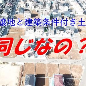 分譲地と建築条件付き土地、同じなの?