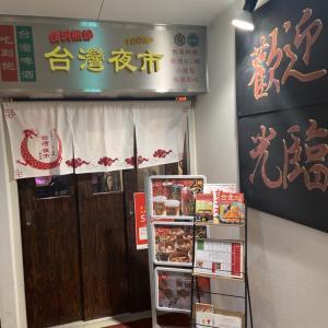 《台湾丸ごと食べ放題 台湾夜市》@お初天神 2020年3月オープン 1か所に台湾の様々な屋台グルメが大集結したお得なお店