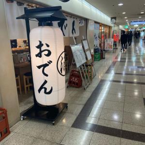 《おでん たけし》@大阪駅前第三ビル カウンターでいただく2種類のベース出汁おでん